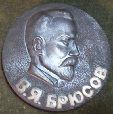 13  декабря 1873 Брюсов, Валерий Яковлевич.JPG