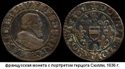 13.12.1560 (Родился герцог Сюлли, Максимильен ДЕ БЕТЮН).JPG