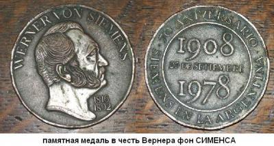 13.12.1816 (Родился Эрнес Вернер фон СИМЕНС).JPG