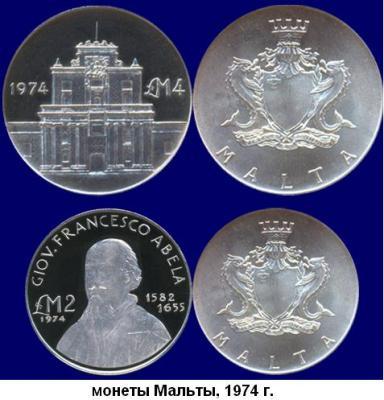 13.12.1974 (Образована Республика Мальта).JPG