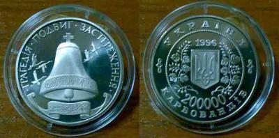 14 декабря Ukraine 1996 Coin CHERNOBYL...JPG
