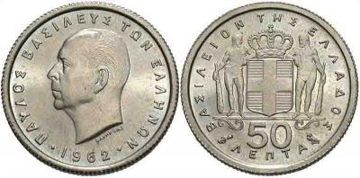 14 декабря 1901Павел I (король Греции).jpg