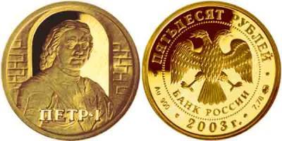 Петр I 50 рублей, Золото.jpg