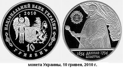 14.12.1654 (Родился Даниил Павлович АПОСТОЛ).JPG