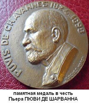 14.12.1824 (Родился Пьер ПЮВИ ДЕ ШАРВАНН).JPG