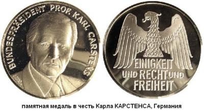 14.12.1914 (Родился Карл КАРСТЕНС).JPG