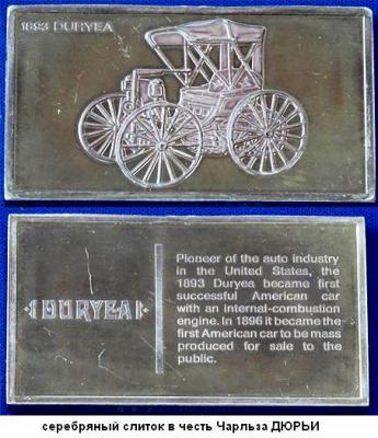 15.12.1861 (Родился Чарльз Эдгар ДЮРЬИ).JPG