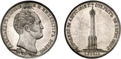 borodino 1839 rouble 1 Рубль 1839г Бородино.jpg