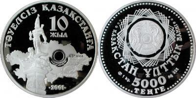 16 декабря — День независимости Казахстана.JPG