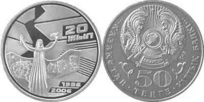50 тенге Казахстана «20 лет декабрьским событиям 1986 года».jpg
