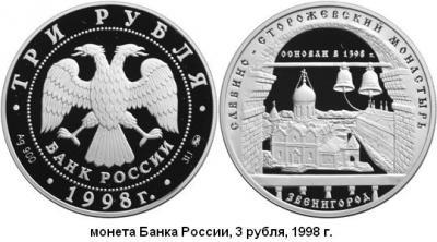 16.12.1407 (Скончался Савва СТОРОЖЕВСКИЙ).JPG