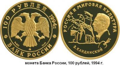 16.12.1866 (Родился Василий Васильевич КАНДИНСКИЙ).JPG