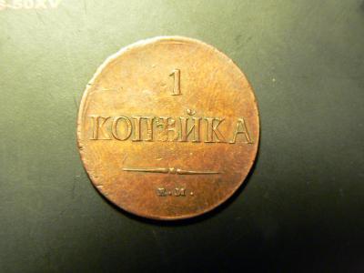 1838 em.JPG