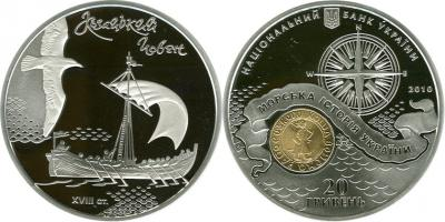 Казацкая лодка 20 гривень.jpg