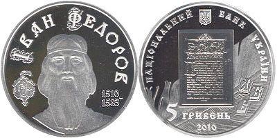 Иван Федоров.jpg