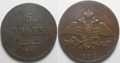 5 копеек 1832.jpg