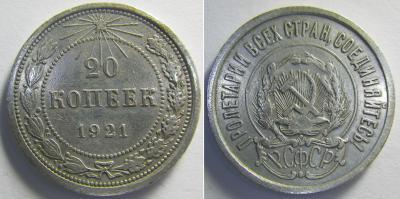 20 копеек 1921.jpg