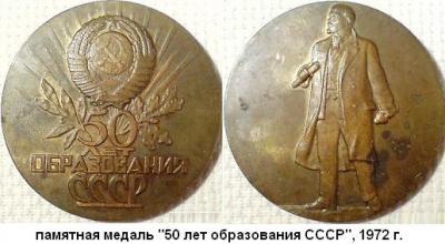 30.12.1922 (Образовался СССР).JPG