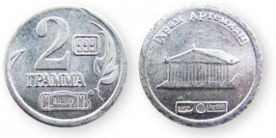 31 декабря жетон водки Храм Артемиды.jpg