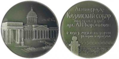 31 декабря 2000 года Казанский собор был присвоен статус кафедрального.jpg