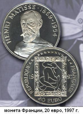 31.12.1869 (Родился Анри Эмиль Бенуа МАТИСС).JPG
