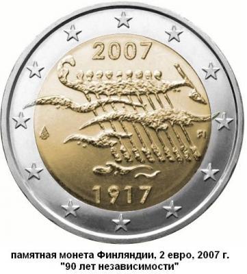 31.12.1917 (Советское правительство признало независимость Финляндии).JPG