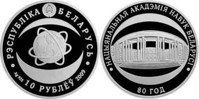 1 января 1929 года  Национальная академия наук Белоруссии копия.jpg