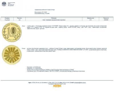 10 рублей 2010 спмд Эмблема празднования 65-летия победы (База).JPG