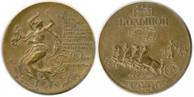 2 января 1927 Юрий Николаевич Григорович.jpg