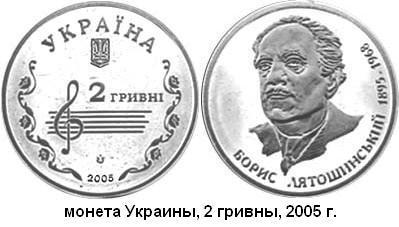 03.01.1895 (Родился Борис Николаевич ЛЯТОШИНСКИЙ).JPG