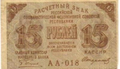 15 рублей.jpg
