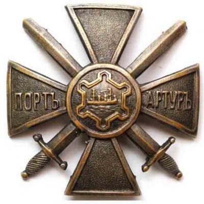 Знак для защитников Порт-Артура.jpg