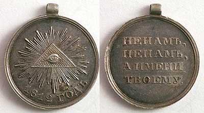 1813 года  — Александр I подписал манифест об окончании Отечественной войны.jpg