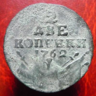 2 коп.1762 002.jpg