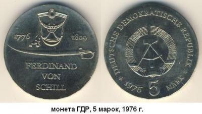 06.01.1776 (Родился Фердинанд фон ШИЛЛЬ).JPG