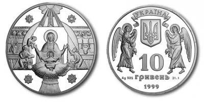 7 января Памятная монета Рождество Христово...jpg