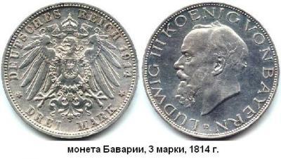 07.01.1845 (Родился  ЛЮДВИГ III - король Баварии).JPG