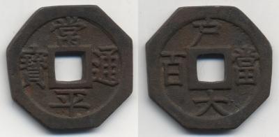 Korean Sang P'yong T'ong Bo 1886 - 100-cash.jpg