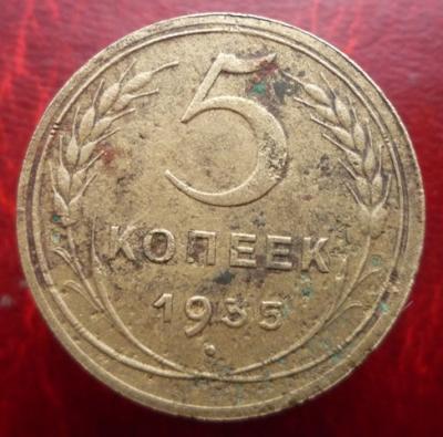 5 коп 1935 нов. 001.jpg