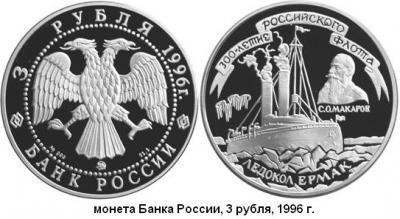 08.01.1849 (Родился Степан Осипович МАКАРОВ).JPG