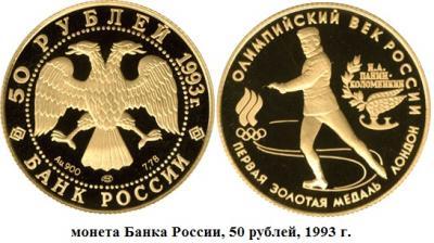 08.01.1872 (Родился  Николай Александрович ПАНИН-КОЛОМЕНКИН).jpg