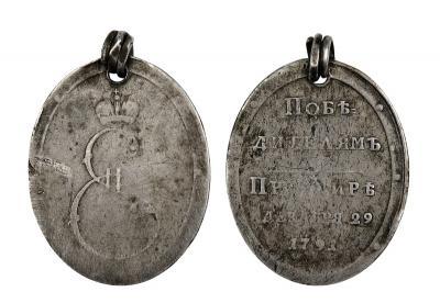 9 января 1792 года —был заключён мир Ясский мирный договор...jpg