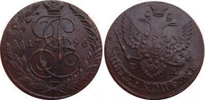 5 копеек 1796.jpg