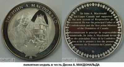 11.01.1815 (Родился Джон Александер МАКДОНАЛЬД).jpg
