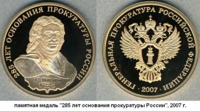 12.01.1722 (Петр I основал Прокуратуру России).JPG