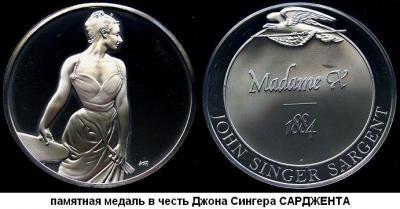 12.01.1856 (Родился  Джон Сингер САРДЖЕНТ).JPG