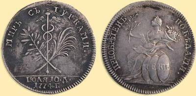 13 января 1775 года Кучук-Кайнарджийский мир был утверждён султаном..jpg