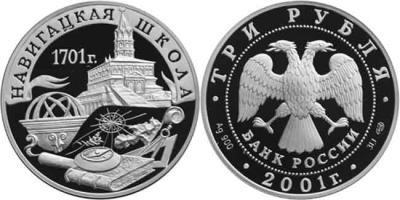 14 января 1701 года  Навигацкая школа 3 рубля 2001 год.jpg