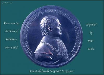 14 января 1733 Строганов, Александр Сергеевич.jpg