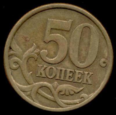50 коп 2005 сп 2.12А.jpg